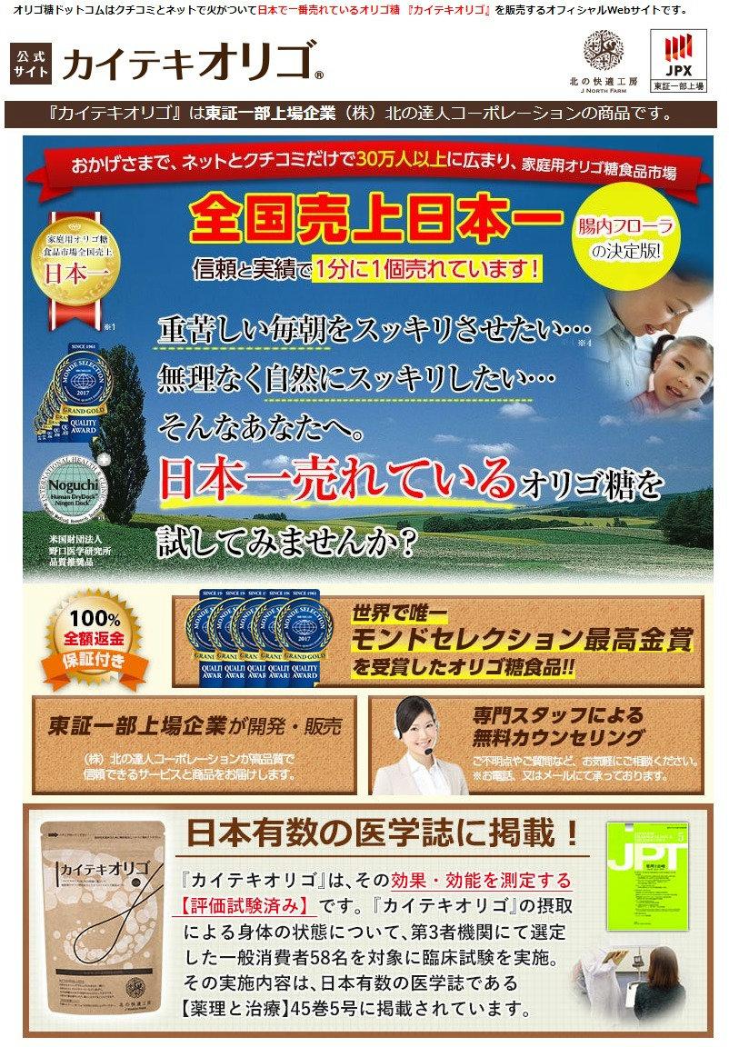 【公式】日本で一番売れているオリゴ糖『カイテキオリゴ』
